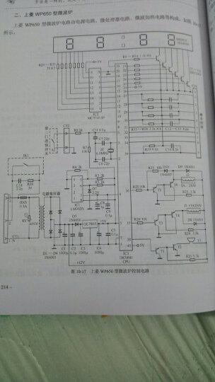 小家电维修从入门到精通(第3版) 晒单图