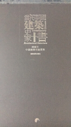 当代中国建筑史家十书:傅熹年中国建筑史论选集 晒单图