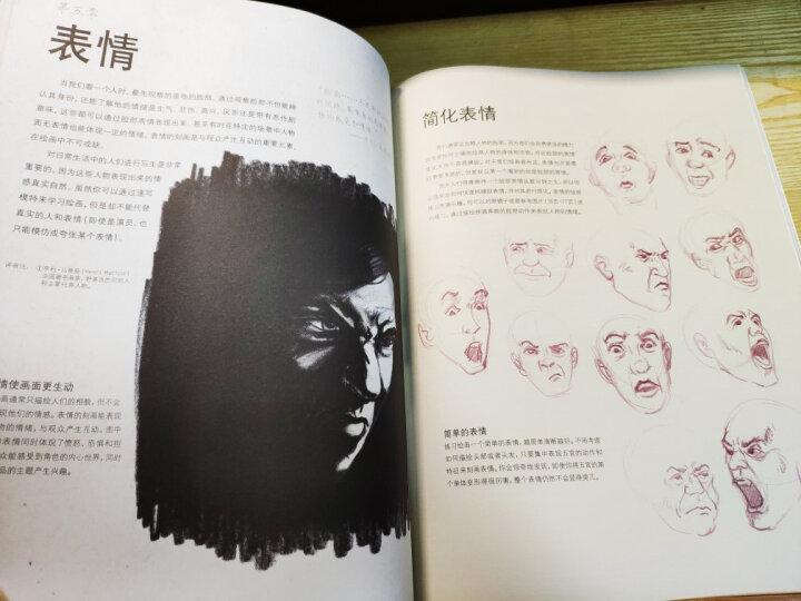 零起点学肖像素描(修订版) 晒单图