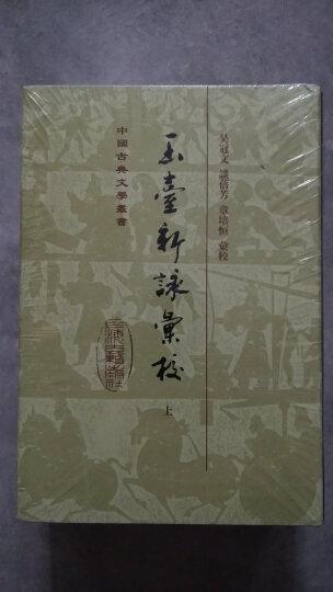 中国古典文学丛书:玉台新咏汇校(套装上下册) 晒单图