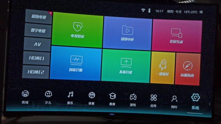 长虹55Q3EU(CHANGHONG)55英寸 4K超高清 CHiQ启客 人工智能曲面电视  晒单图