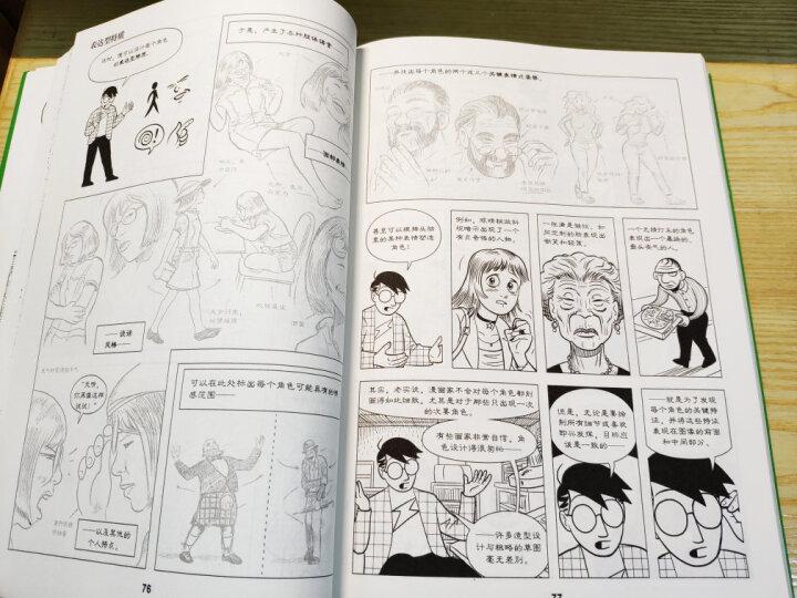 世界动漫经典教程:制造漫画(第3版) 晒单图