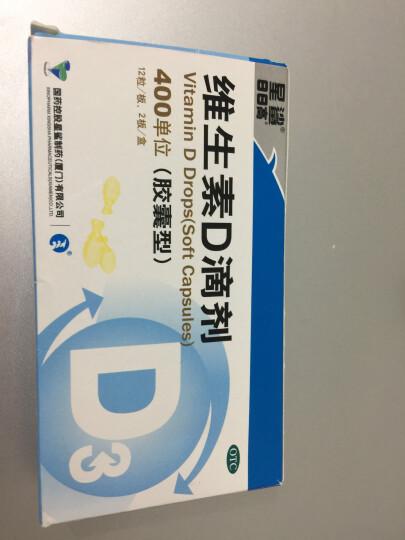 星鲨 维生素D滴剂(胶囊型) 24粒 1盒装 晒单图
