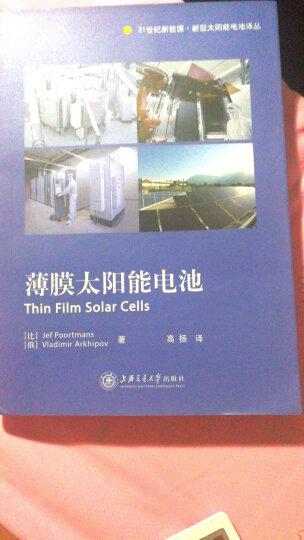 21世纪新能源·新型太阳能电池译丛:薄膜太阳能电池 晒单图