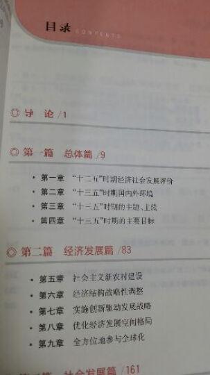 """""""十三五""""大战略 晒单图"""