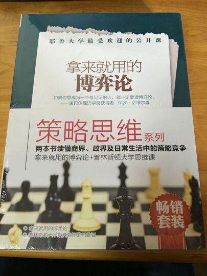 畅销套装-策略思维系列:拿来就用的博弈论+普林斯顿大学思维课(套装共2册) 晒单图