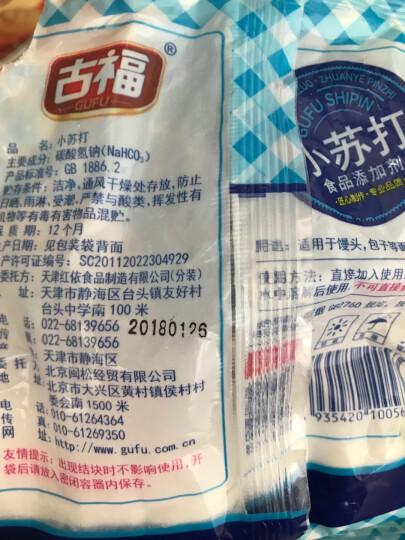 慧嘉 食用小苏打 苏打粉 清洁 碳酸氢钠 烘焙原料 200g 晒单图