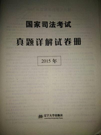 国家司法考试真题2020年司考真题详解2009-2017年历年真题试卷版十年真题习题库详解析分类汇编 晒单图
