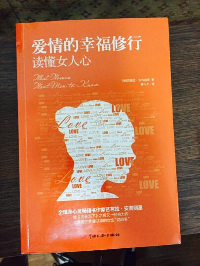 爱情的幸福修行:读懂女人心 晒单图