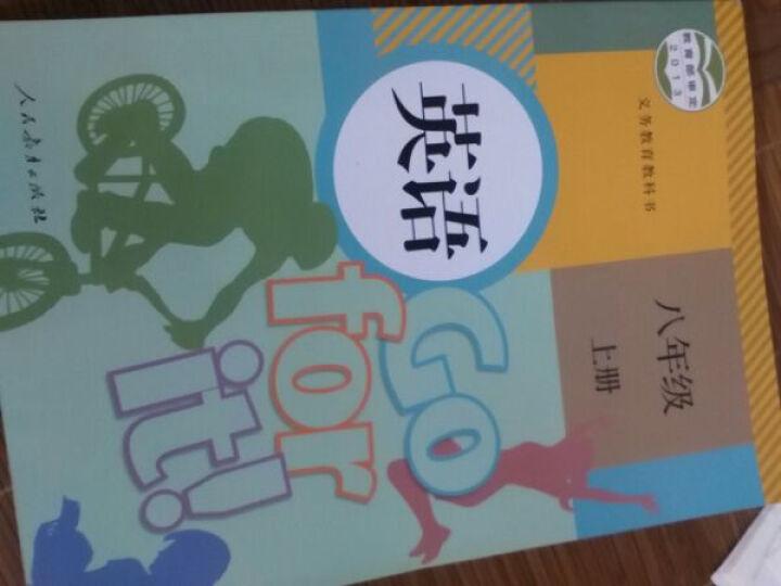 人教版八年级上册英语书8年级上册英语课本教材教科书Go for it初二上图片