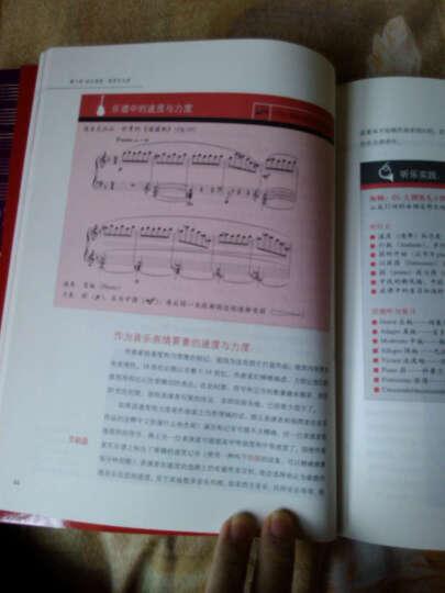 音乐欣赏圣经-(上.下册)-第9版 晒单图
