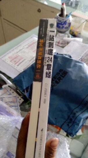 【唐人文化】一站到底套装:24章经+题库宝典,送站神笔记本(共3册) 晒单图