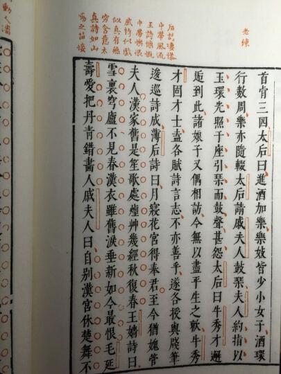 艳异编(全6册) 王世贞 文学 书籍 晒单图
