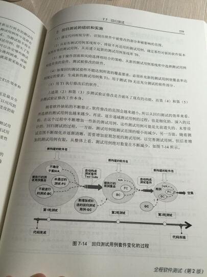 测试实践丛书:全程软件测试(第2版) 晒单图