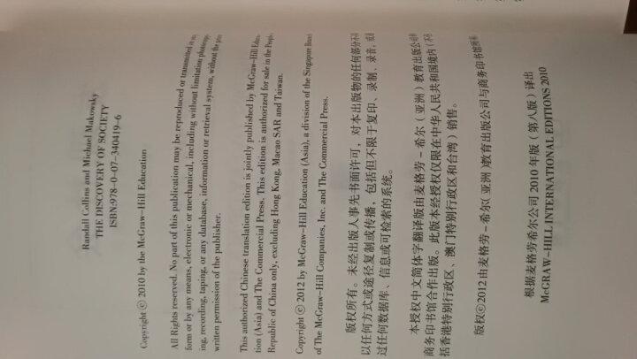 发现社会(西方社会学思想述评第8版) 晒单图
