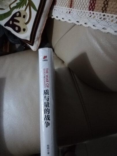 质与量的战争(全新修订第二版质量体系培训经典教材 ):中国品质系列-精装典藏 晒单图