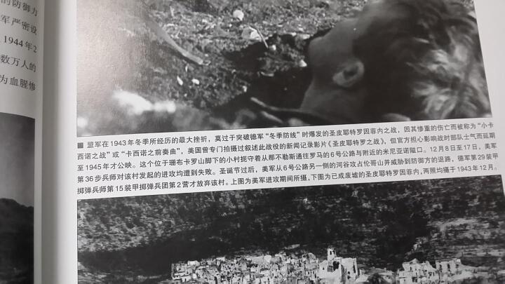 卡西诺战役1944:从冬季防线到罗马城下(上册) 晒单图