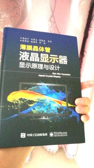 薄膜晶体管液晶显示器显示原理与设计(全彩) 晒单图