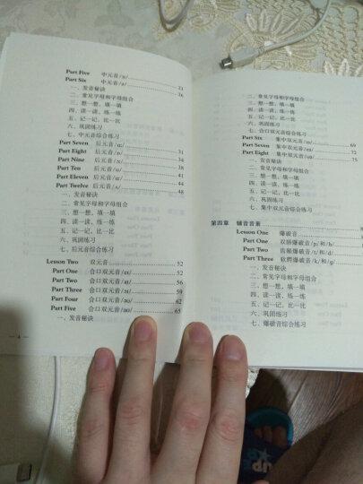 英语国际音标教程(附光盘) 晒单图