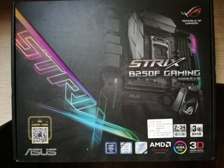 华硕(ASUS) STRIX B250F GAMING 电竞游戏ATX大板 支持7500 晒单图