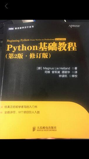 Python编程 从入门到实践  晒单图