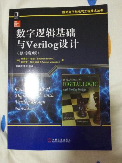 数字逻辑基础与Verilog设计(原书第3版) 晒单图