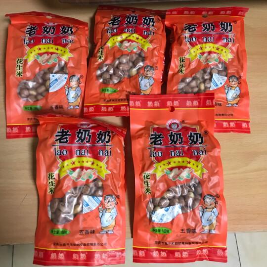 老奶奶 安徽安庆高平老奶奶 坚果炒货 蒜香花生 休闲零食小吃 300g/袋 晒单图