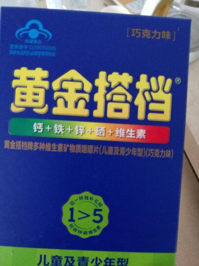 黄金搭档 补充钙铁锌硒维生素(儿童及青少年型)  咀嚼片1000mg*60片 巧克力味 晒单图