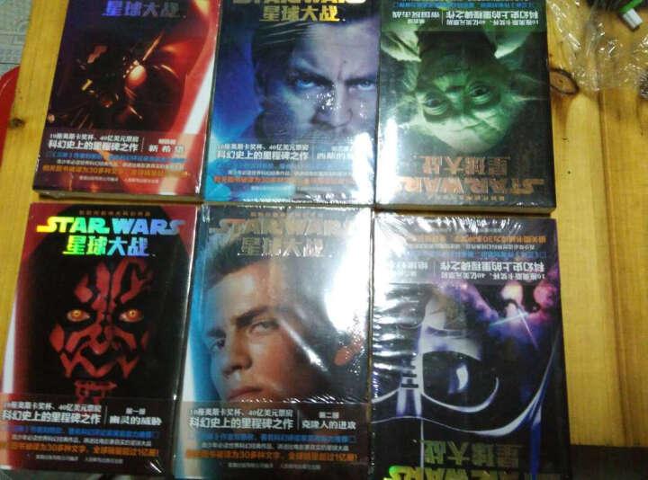 星球大战(套装共6册) (含前传正传电影同名小说:幽灵的威胁,克隆人的进攻,西斯的复仇,新希望,帝国反击战,绝地归来) 晒单图