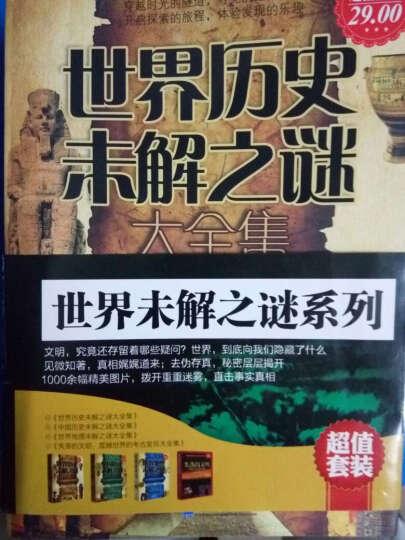 世界未解之谜系列(套装共4册) 晒单图