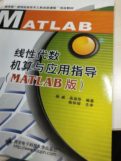 线性代数机算与应用指导(MATLAB版) 晒单图