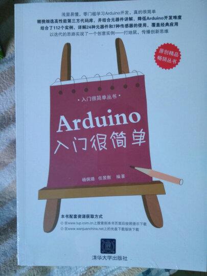 Arduino入门很简单 晒单图