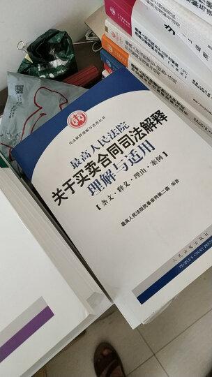 司法解释理解与适用丛书:最高人民法院关于买卖合同司法解释理解与适用(条文·释义·理由·案例) 晒单图