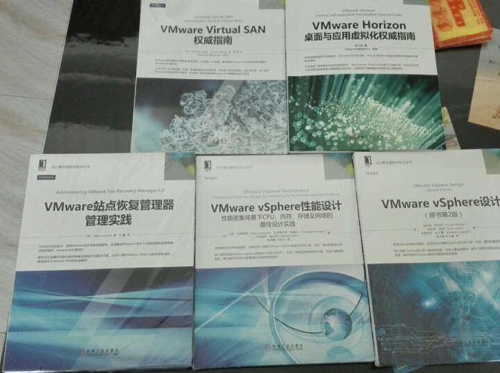 云计算与虚拟化技术丛书:VMware站点恢复管理器管理实践 晒单图