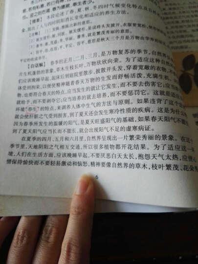 黄帝内经素问白话解-第2版 晒单图