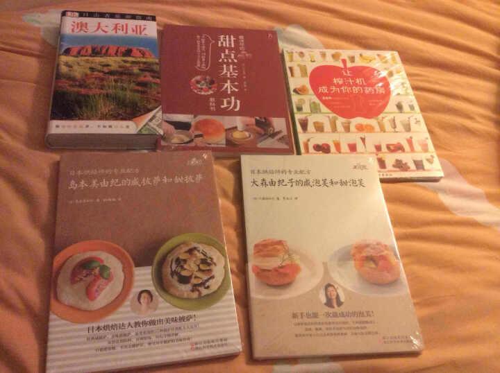 日本烘焙师的专业配方  岛本美由纪的咸披萨和甜披萨 晒单图