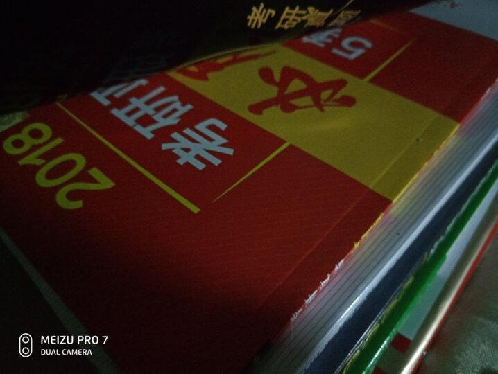 金榜图书 2018考研政治徐之明思想政治理论近年真题心解 晒单图