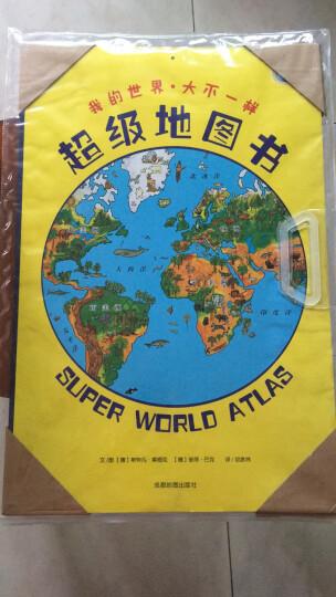 北斗童书·超级地图书:我的世界 大不一样 晒单图