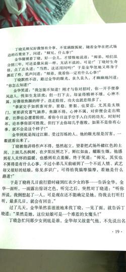 (朗声名家插画版)梁羽生作品集_冰河洗剑录(25_27)(全三册) 晒单图
