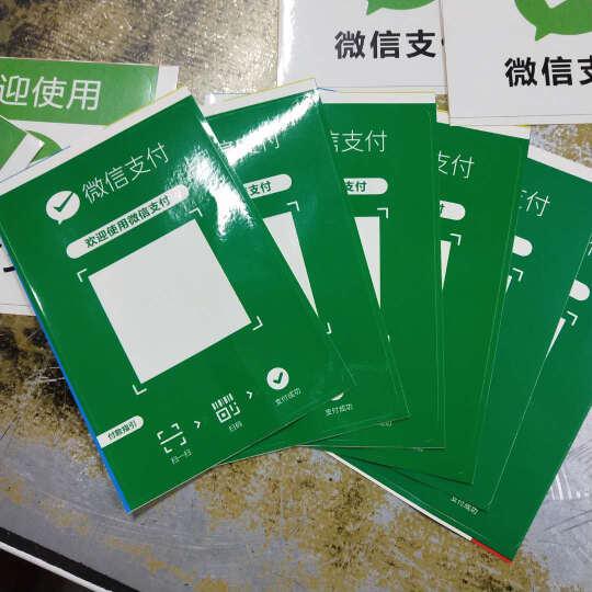 铭达微信二维码支付牌定制 微信收款码贴纸 手机收钱码收款扫描标签 不干胶PVC亚克力架子 5套 绿色款贴纸89*130mm 晒单图