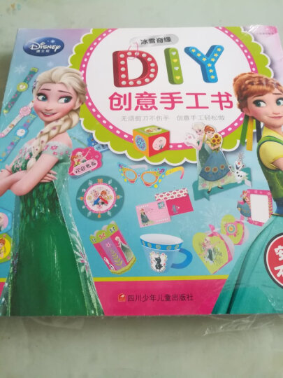 迪士尼DIY创意手工书(套装共4册) 晒单图