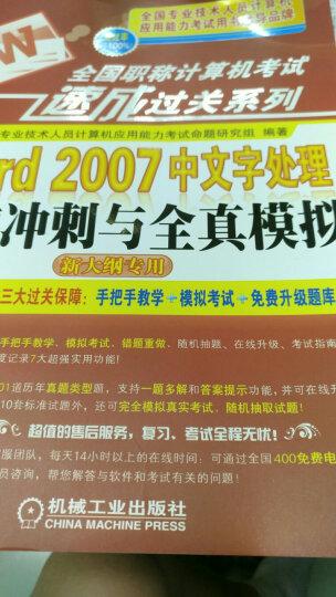 全国职称计算机考试速成过关系列:Word2007中文字处理考前冲刺与全真模拟(新大纲专用) 晒单图