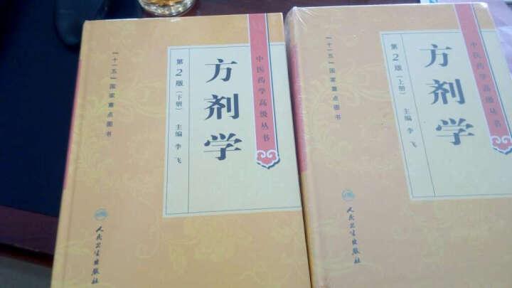 中医药学高级丛书·方剂学(上下)(第2版)包邮 晒单图