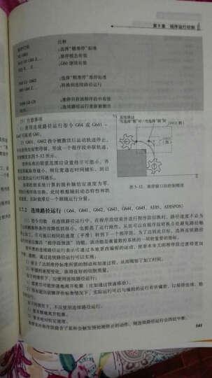 西门子运动控制丛书·数控系统篇:SINUMERIK 828D 铣削操作与编程轻松进阶 晒单图