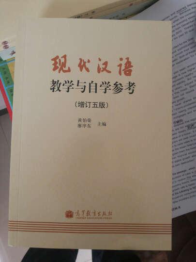 区域包邮 现代汉语 黄伯荣 增订五版 上下册+教学与自学参考赠盘 3本考研教材增订5版 晒单图