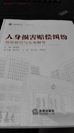 海淀法院文丛:人身损害赔偿纠纷诉讼指引与实务解答 晒单图