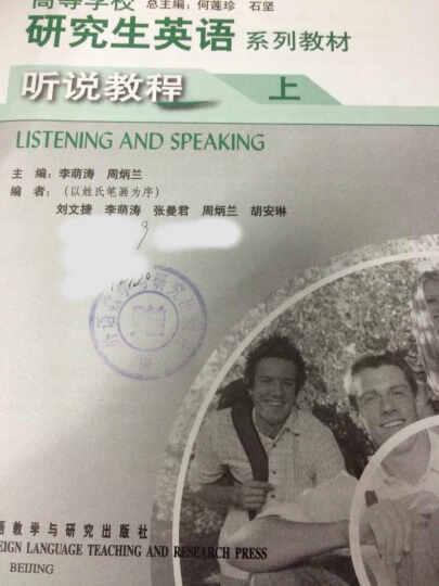 高等学校研究生英语系列教材:听说教程(上)(附光盘) 晒单图