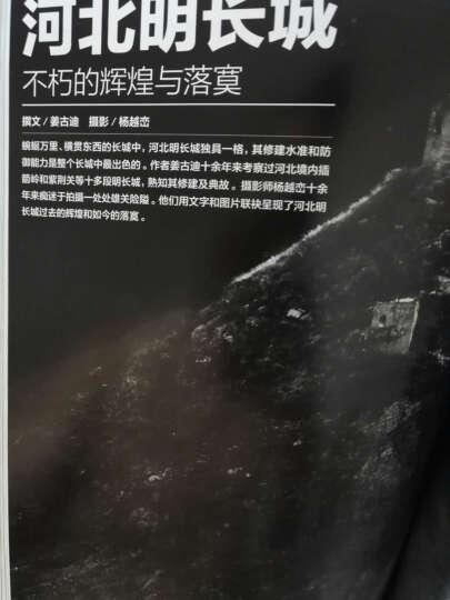 中国国家地理(2014年8月·总第646期) 晒单图