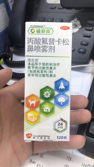 辅舒良 丙酸氟替卡松鼻喷雾剂 120喷/盒 2盒-辅舒良 晒单图