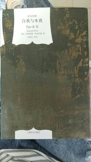文学名著·译文经典:非理性的人(精装) 晒单图